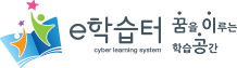 cyber learning system e학습터